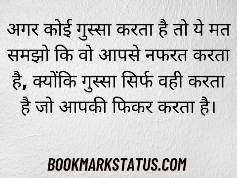 angry status hindi