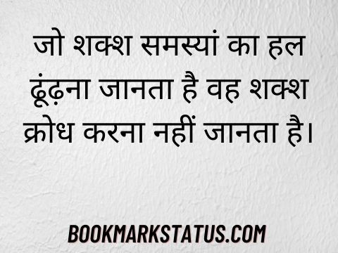 angry thought in hindi