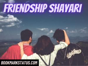 49+ New Friendship Shayari 2021 – (दोस्ती पर शायरी)