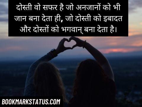 shayri in hindi for friends
