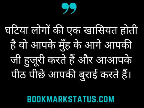 Ghatiya Log Quotes in Hindi