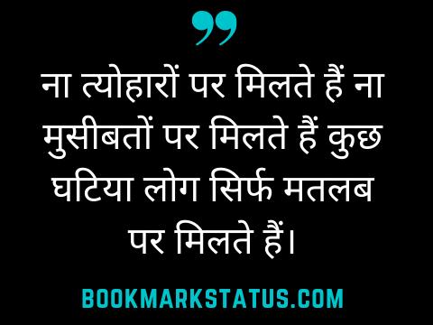 self respect ghatiya log quotes in hindi