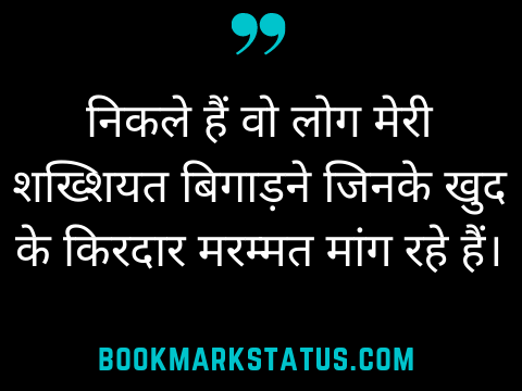 ghatiya log status in hindi