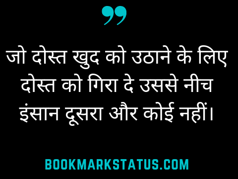 matlabi ghatiya log quotes in hindi