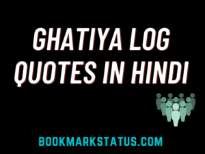Read more about the article 29+ Ghatiya Log Quotes in Hindi