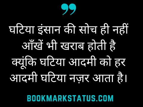 cheapness person ghatiya log quotes in hindi