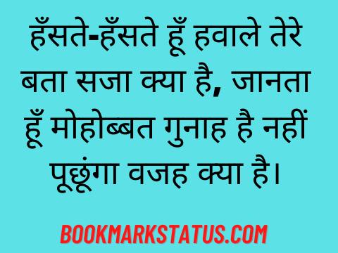ilzaam status in hindi