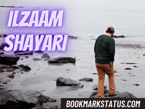 29+ jhoote ILzaam Shayari – (इल्जाम वाली शायरी)