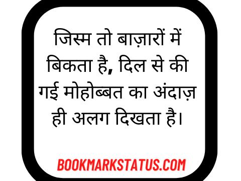 Jism Shayari in hindi