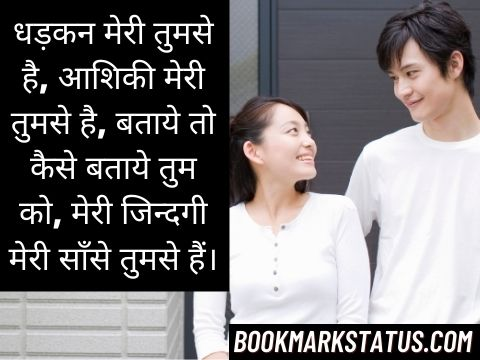 love shayari for wife 2 line