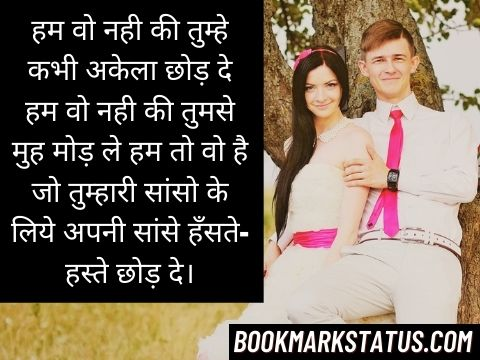 beautiful love shayari for wife in hindi