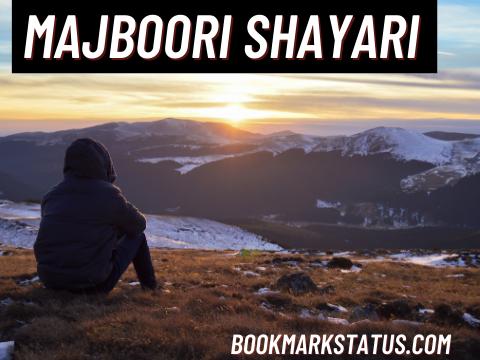 29+ Sad Majboori Shayari – (लाचारी पर शायरी)