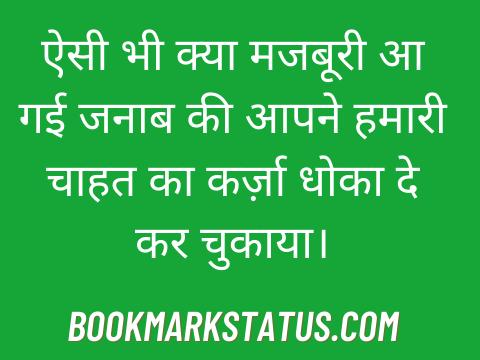 Majboori Shayari in hindi