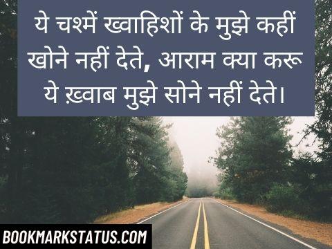 manzil shayari in hindi