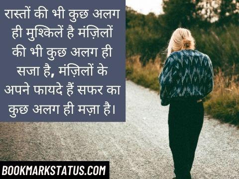 goal shayari in hindi