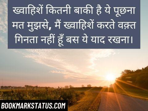manjil quotes in hindi
