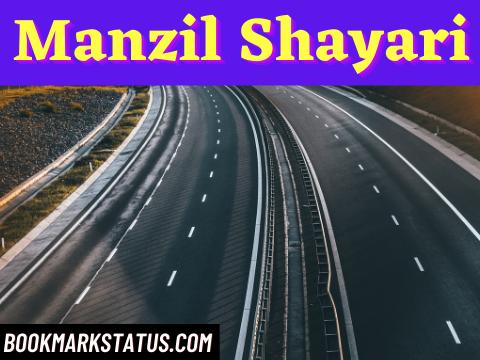 49+ Best Manzil Shayari – (मंजिल की तलाश शायरी)