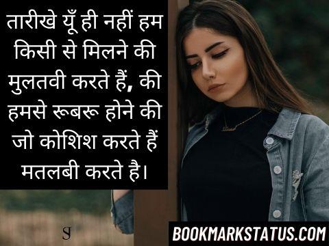 matlab ki duniya shayari in hindi