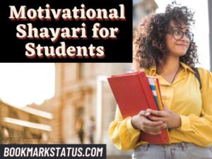 30 Best Motivational Shayari for Students 2021
