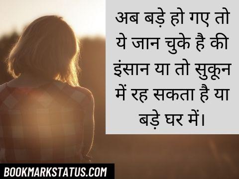 sukoon quotes in hindi