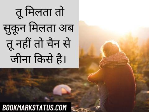 sukoon status in hindi