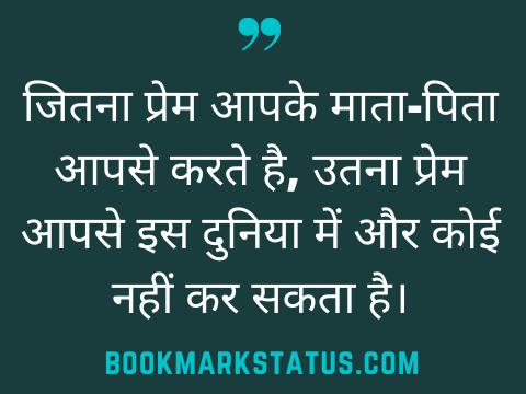 sundar vichar in hindi