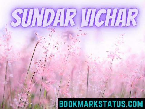 30 Best Sundar Vichar in Hindi