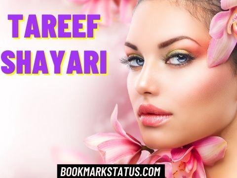 You are currently viewing 30 Beautiful Tareef Shayari – (तारीफ वाली शायरी)