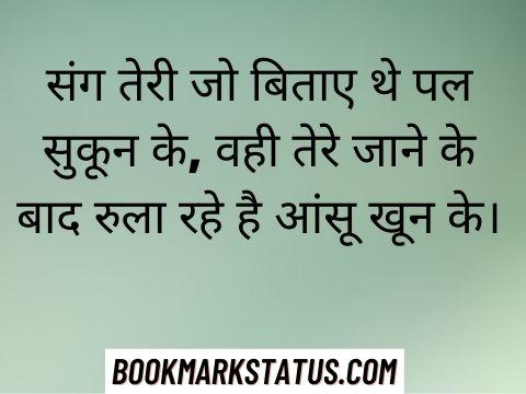 yaad bhari shayari