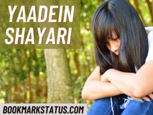 50+ Yaadein Shayari (तेरी याद शायरी)