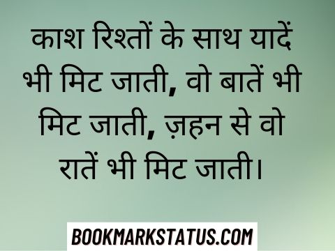 yaadein quotes in hindi