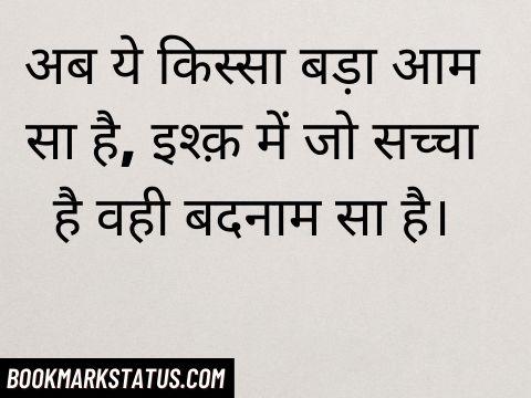 main khud ho jaunga badnaam shayari