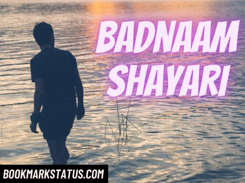 30 badnaam Shayari in Hindi – (बदनामी पर शायरी)