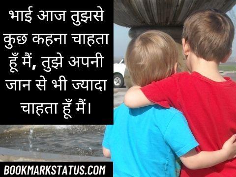 chhote bhai ke liye status