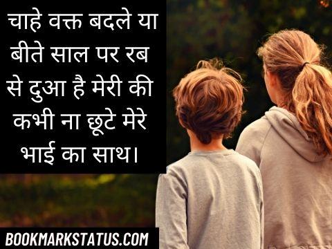 brother to brother shayari in hindi