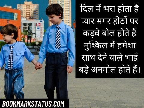 bhai love shayari