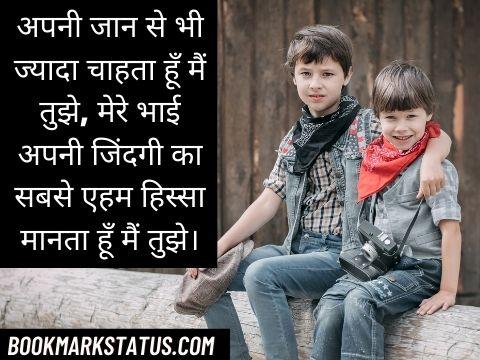 bhai bhai shayari hindi