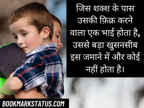 bhai pe shayari