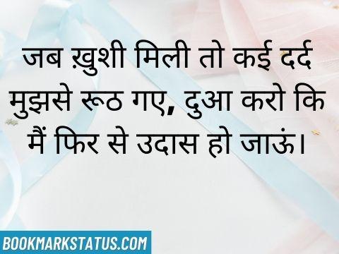 उदास मन शायरी hindi