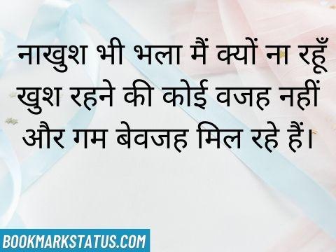 udas shayari in hindi for girlfriend