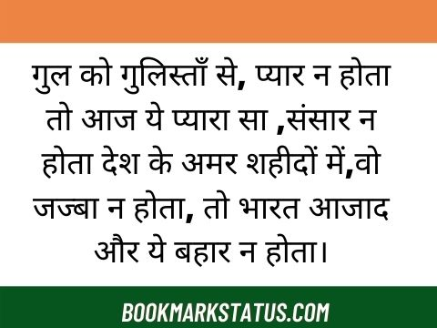 indian desh bhakti shayari