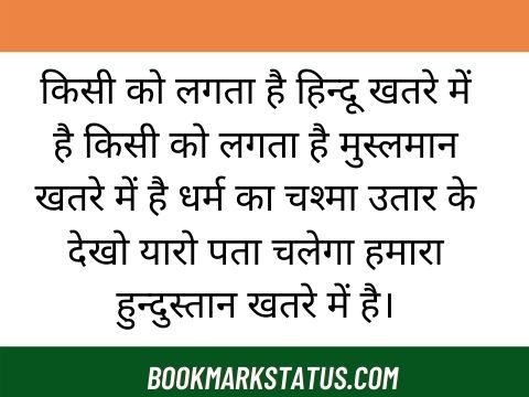 new desh bhakti shayari in hindi