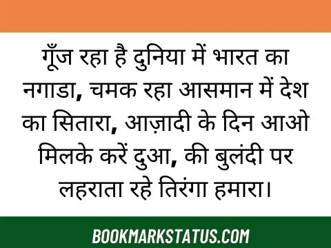 desh bhakti hindi shayari