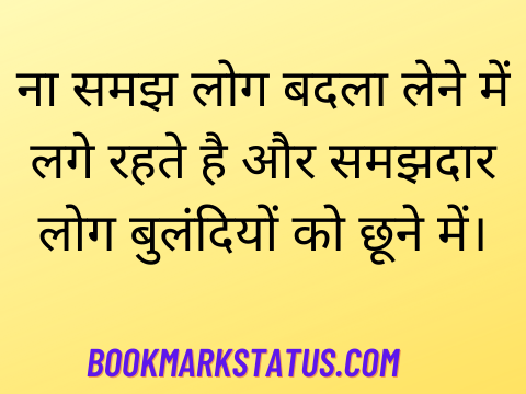 badla quotes in hindi