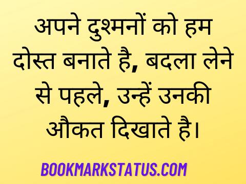 badla shayari hindi image