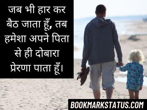 emotional shayari on father in hindi