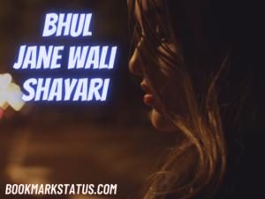 25 Sad Bhul Jane Wali Shayari