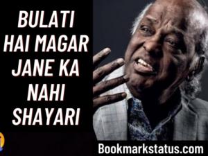 Read more about the article 25 Best Bulati Hai Magar Jane ka Nahi Shayari