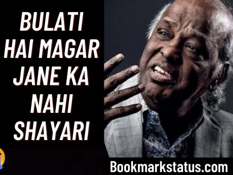 25 Best Bulati Hai Magar Jane ka Nahi Shayari