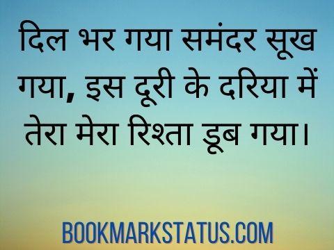 duriya status in hindi